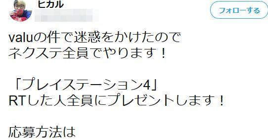 ヒカル ラファエル 禁断ボーイズ なりすまし PS4 に関連した画像-01