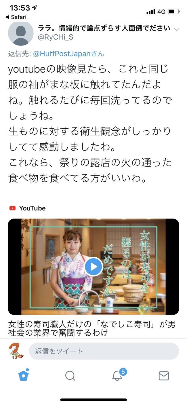 なでしこ寿司 女性 寿司 不衛生 着物 袖 髪の毛 化粧 炎上に関連した画像-02