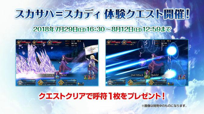 FGO Fate グランドオーダー 3周年 福袋 コマンドコードに関連した画像-23