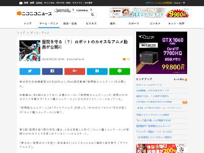 ロボット 株式会社池田模範堂 股間戦士エムズーン Web限定動画 アニメ デリケアエムズに関連した画像-02