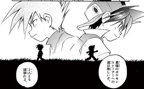 ポケットモンスター スペシャル ポケスペ ポケSP デジタル版 電子書籍 コミック小学館ブックスに関連した画像-01