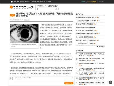 眼球 角膜 奇病に関連した画像-02