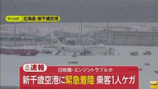旅客機 飛行機 煙 緊急脱出 新千歳空港に関連した画像-01