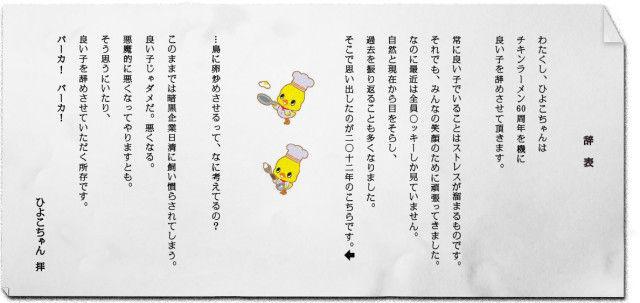 チキンラーメン ひよこちゃん 辞表 カウントダウン 日清に関連した画像-03