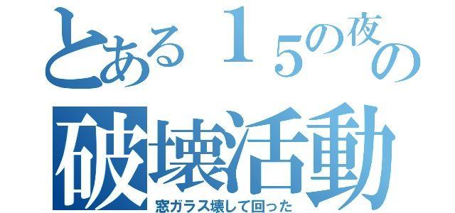 尾崎豊 中二病 窓ガラス 卒業 15の夜に関連した画像-01