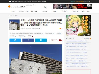 大津いじめ自殺裁判過失相殺に関連した画像-02