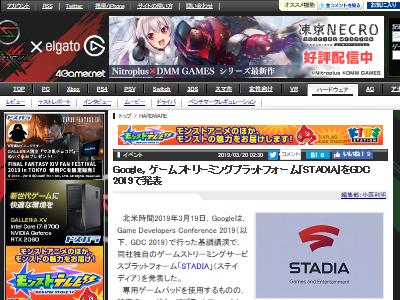 GooGle STADIA ゲームプラットフォームに関連した画像-02