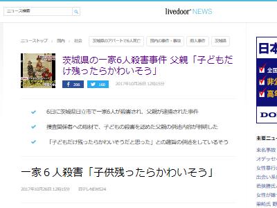茨城 日立 一家6人殺害 子ども 理由に関連した画像-02