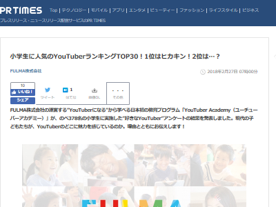ユーチューバー ランキング 小学生 人気 Youtuberに関連した画像-02