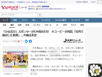 ひるおび! 八代弁護士 日本共産党 スポンサー キユーピー キューピーに関連した画像-02