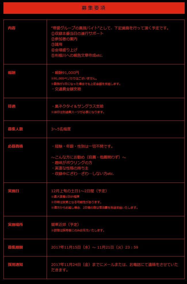 カイジ バイト ギャンブル 利根川 帝愛グループに関連した画像-03