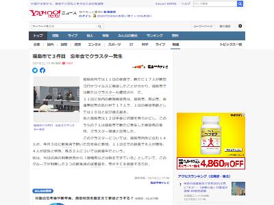 福島忘年会クラスター感染発生に関連した画像-02