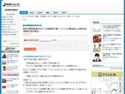 撮り鉄 刑事告訴に関連した画像-02
