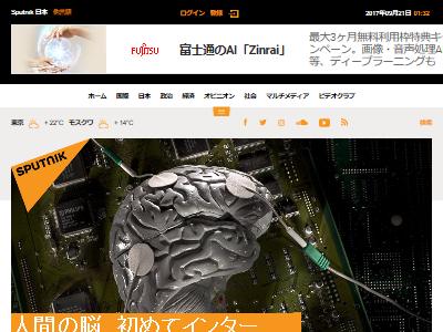 人間 脳 インターネット 接続に関連した画像-02