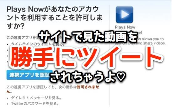【やべえ】ツイッターの連携アプリ「Plays Now」により、視聴したエロ動画を勝手にツイートされてしまう被害が急増wwwwwwww