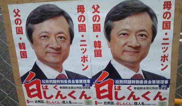 白真勲 ハク・シンクン 立憲民主党 徴用工問題 竹島問題に関連した画像-01