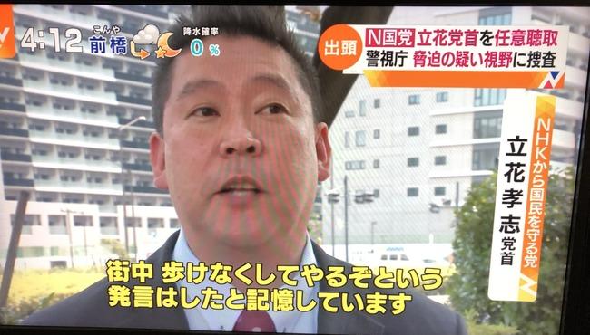 N国 立花孝志 事情聴取 逮捕 脅迫 二瓶文徳 被害届 中央区議に関連した画像-04