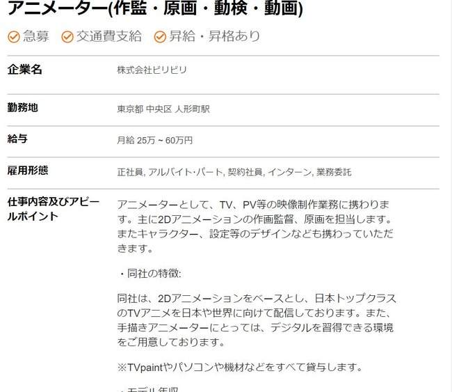 日本 中国 アニメ アニメ業界 会社 待遇 差に関連した画像-03