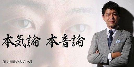 長谷川豊 被害届に関連した画像-01