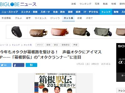 駅伝 声優 箱根 オタクに関連した画像-02