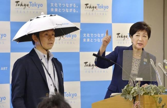 小池都知事 かぶる傘 東京五輪に関連した画像-03