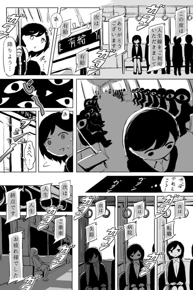 日本 文化 社会 有給休暇に関連した画像-02