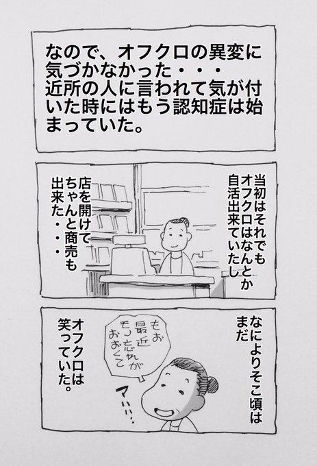 認知症 漫画 ネコに関連した画像-06