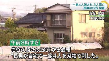 確保 長男 浜松 逮捕に関連した画像-01