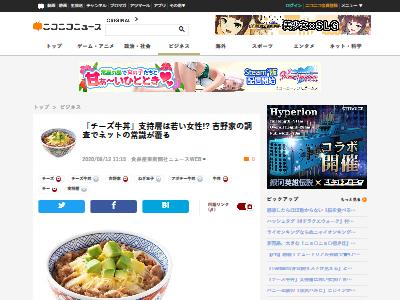 吉野家 チーズ牛丼 支持層 調査に関連した画像-02