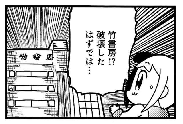 竹書房 ポプテピピック 破壊に関連した画像-01