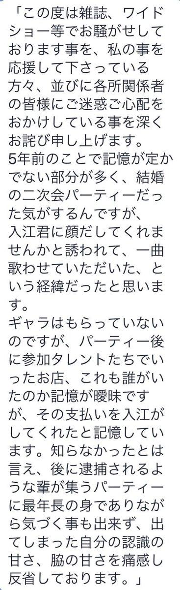宮迫博之 雨上がり決死隊 振り込め詐欺 忘年会 謝罪に関連した画像-02