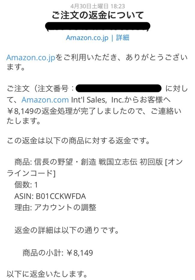 大炎上 信長の野望 創造 コーエー 不具合 バグ 不満 批判 メーカー Amazon Steam 返金 返品に関連した画像-09
