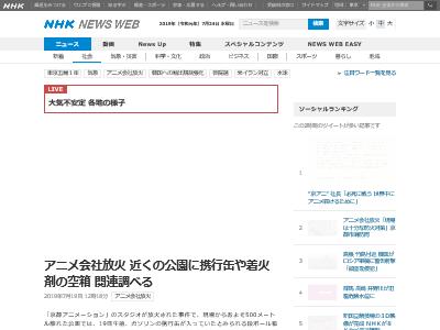 京アニ 放火 NHK 怪しい 公園 携行缶 着火剤に関連した画像-02