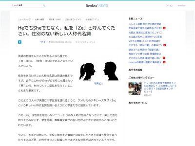 同性愛 Ze 三人称 代名詞に関連した画像-02