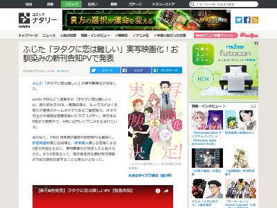 ヲタクに恋は難しい 実写映画化 テレビアニメ ラブコメディ 漫画 comicPOOLに関連