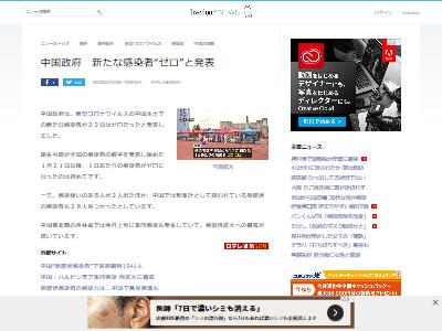 中国 中国政府 新型コロナウイルス 感染者 無症状に関連した画像-02