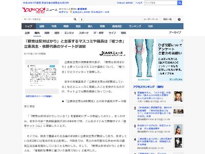 立憲民主党 枝野幸男 野党 ツイート マスコミ に関連した画像-02