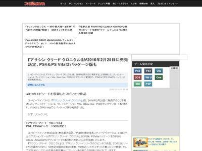 アサシンクリード アサクリ クロニクル PS4 PSVita XboxOneに関連した画像-02