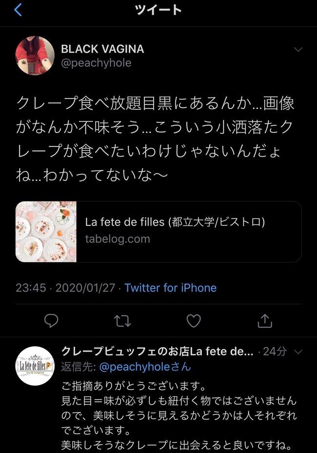 クレープ 食べ放題 ラフェットドフィーユ ツイッター 謝罪 脅迫 不味そうに関連した画像-02