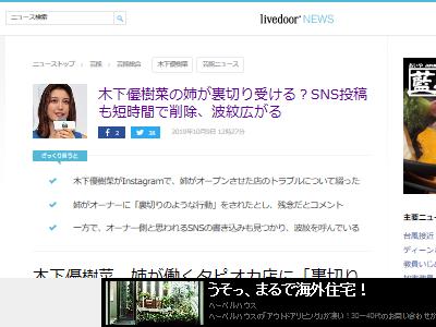 木下優樹菜 炎上 報道 タピオカに関連した画像-02