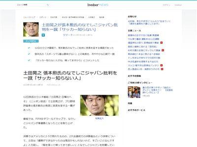 なでしこジャパン サッカー 張本勲 土田晃之に関連した画像-02