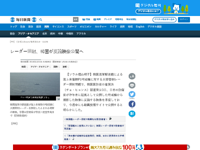 韓国海軍 海上自衛隊P1哨戒機 火器管制レーダー照射 韓国 反論映像に関連した画像-02