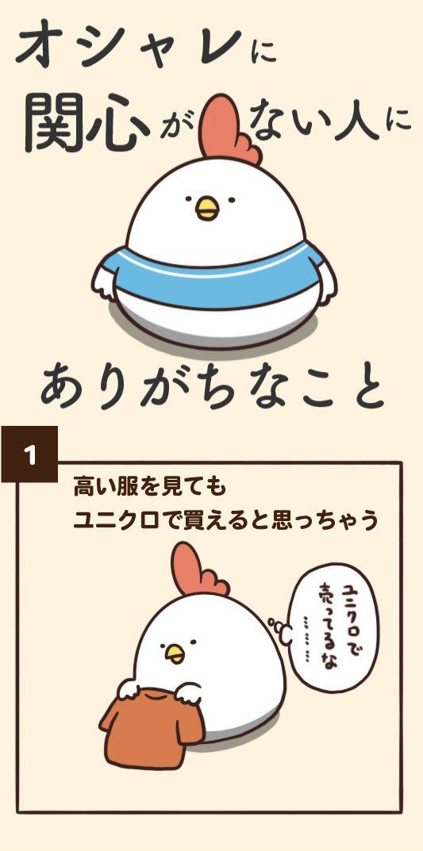 ツイッター オシャレ 無頓着 服装 ユニクロに関連した画像-02