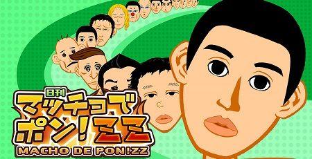 【懐かしすぎ】マッチョを育てる懐かしのブラウザゲー『マッチョでポン!』がパワーアップしてニンテンドースイッチで発売!