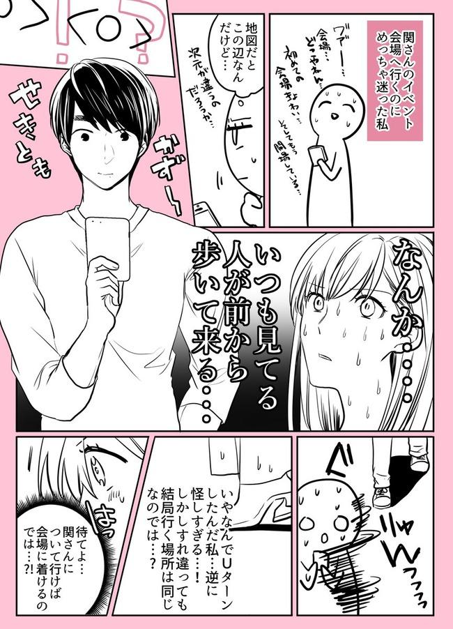 関智一 イベント 迷子 体験漫画に関連した画像-02