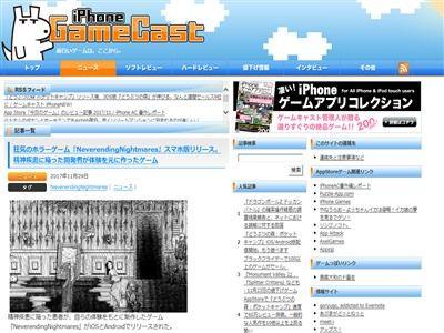 精神疾患 実体験 ホラーゲーム ネバーエンディングナイトメア スマホ版 リリース 日本語対応に関連した画像-02