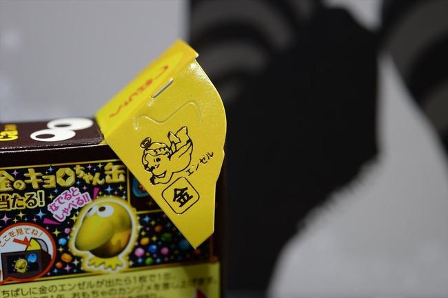 チョコボール開封おじさん チョコボール 金のエンゼルに関連した画像-02