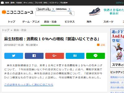 麻生太郎 財務相 消費税 税金 増税に関連した画像-02