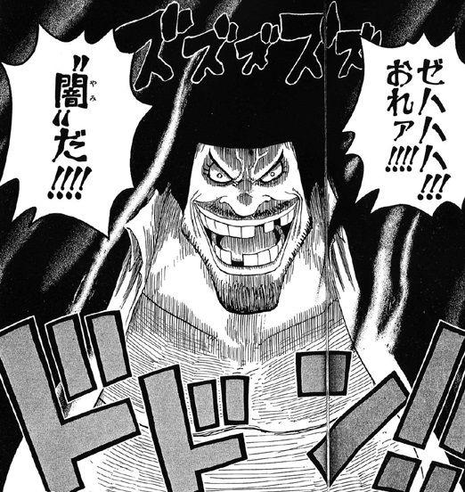ワンピース 敵キャラ 黒ひげ 赤犬 エネルに関連した画像-03