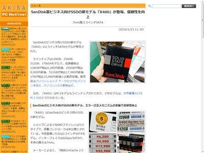 SSD 値下がりに関連した画像-02